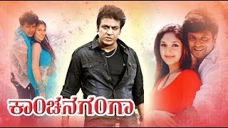Kanchana Ganga Full Kannada HD Movie | Shivarajkumar, Sridevi | New Kannada #Romantic Movies  2016