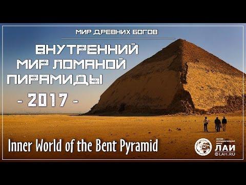 🎬Внутренний мир Ломаной пирамиды/Inner world of the Bent Pyramid NEW