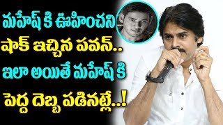 Pawan Kalyan Gives Big Shock To Super Star Mahesh Babu | Pawan Kalyan And Mahesh Babu In Vizag