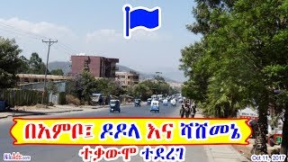 በአምቦ፤ ዶዶላ እና ሻሸመኔ ተቃውሞ ተደረገ - Ethiopaia currren affair - DW