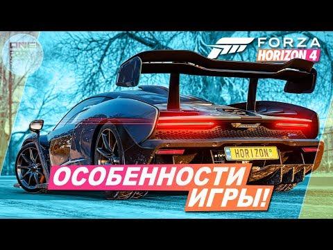 Forza Horizon 4 - ОСОБЕННОСТИ/ФИШКИ ИГРЫ (RUS)