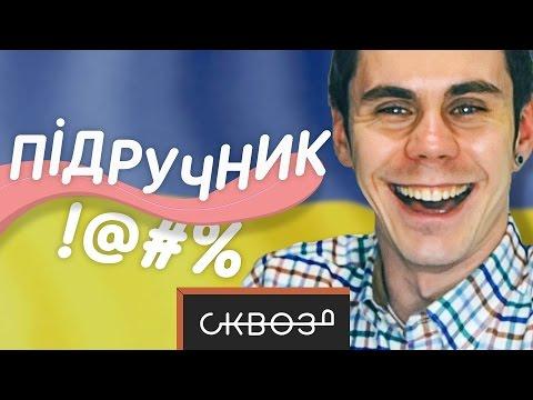 Русские Пытаются Перевести Украинский #4 | С Блогерами!