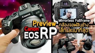 Deep Preview Canon EOS RP กล้อง Mirrorless Full Frame ที่จอฟลิบ เล็ก เบา ถูกที่สุดตอนนี้