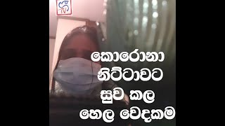 Coronavirus -  Ayurweda Medisin From Srilanka