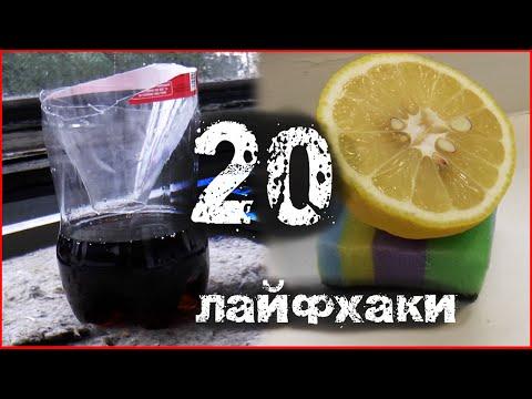 20 самых КРУТЫХ ЛАЙФХАКОВ