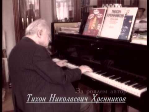 Тихон Николаевич Хренников все видео