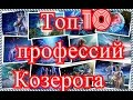 Топ 10 профессий Козерога