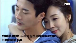 [Temptation 유혹 OST]01- 유혹의 왈츠