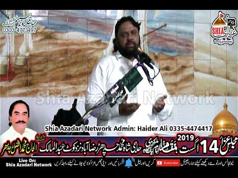 Zakir Shokat Raza Shokat    14 Augest 2019    Raza Abad Kot Abdul Malik