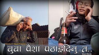 बुबा पैसा पठाइदिनु त . || Nepali Short Movie || Buba Paisa Pathaidinu ta