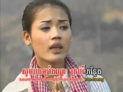 Cambodia Music Khmers Song Cambodian Video Khmer Karaoke video