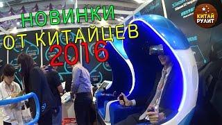 НОВИНКИ ОТ КИТАЙЦЕВ 2016