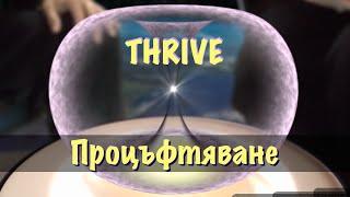 THRIVE (BG subs) -