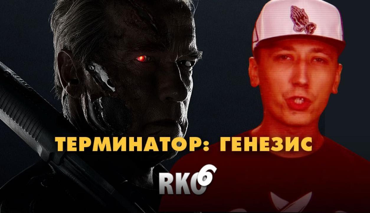 """""""RAP Кинообзор 6"""" — Терминатор Генезис"""