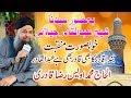 Banda Qadir Ka Bhi Qadir Hai Abdul Qadir  By Owais Raza Qadri Hart Tuching Kallam 2017