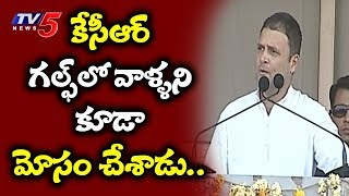 Rahul Gandhi Controversial Comments On KCR @ Public Meeting At Kamareddy