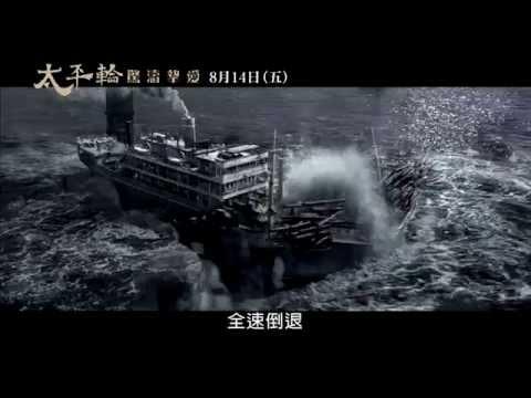 太平輪:驚濤摯愛 - 幕後特輯:驚濤船難篇