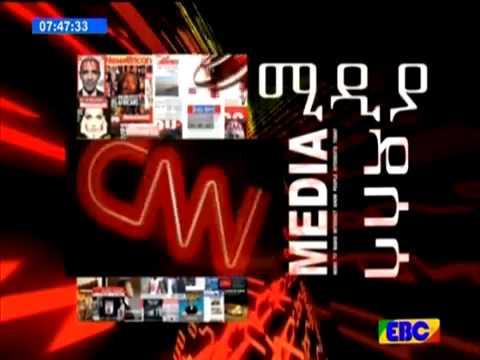 Media Dasesa EBC ሚዲያ ዳሰሳ March 16 2017