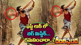 Big Mistake in Ram Charan Rangasthalam 1985 First Look | Ram Charan | Samantha | Sukumar | TTM