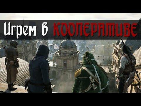 Assassins creed Unity (Играем в кооператив)