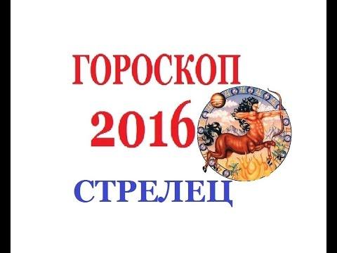 гороскоп финансовый на 2016 год стрелец страницу пользователя, чтобы