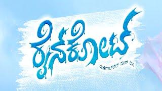 Simple Aagi Ondu Love Story - Raincoat Kannada Movie Trailer