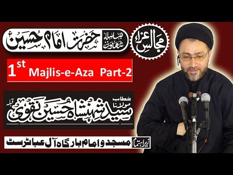 مجالس عزا  : بسلسلہ شہادتِ حضرت امام حسین ؑ کی پہلی مجلس عزا (حصہ دوّم)