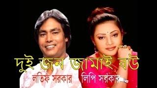 bangla baul pala gaan lipi sorkar lotif sorkar jamai v bou   bangla baul folk song 2016