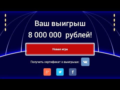 10 миллионов обзор игры андроид game rewiew android