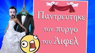 Ponzi | Παντρεύτηκε τον Πύργο του Άιφελ