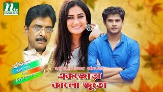 Download Ek Jura Kalo Juto (এক জোড়া কালো জুতো) | Aparna Ghosh, Niloy, Jayanta | Bangla Drama by ahnaf 3Gp Mp4