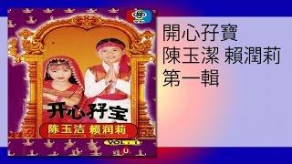 Download Lagu 開心孖寶 - 偷偷摸摸(Original Music Audio)tou tou mo mo Gratis STAFABAND