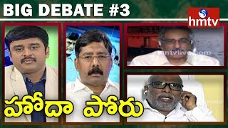 Why Oppositions Again Rising AP Special Status Issue? | Big Debate#3  | hmtv News