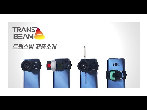 동아이엔지 스마트폰 플래시라이트 키트인 트랜스빔 소개 영상