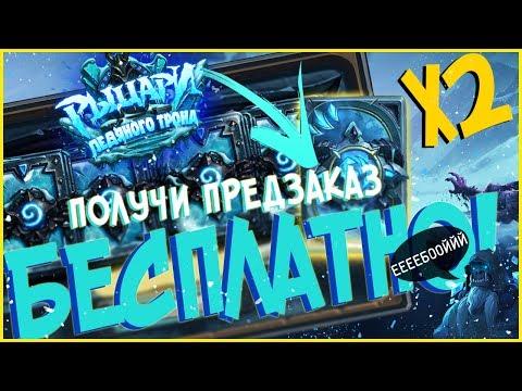 Рыцари Ледяного Трона Бесплатно! -  Hearthstone Конкурс на 2 предзаказа!
