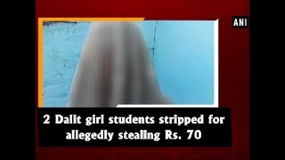 2 Dalit girl students stripped for allegedly stealing Rs. 70 - Madhya Pradesh News