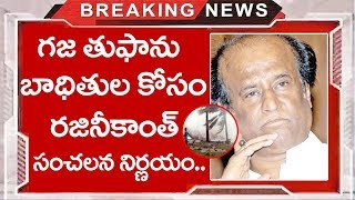 Rajinikanth Donates 50 Lakhs for Gaja Puyal Victims | Shankar | Cyclone | Top Telugu Media