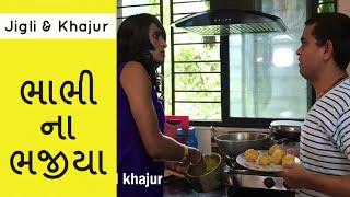 download lagu Bhabhi Ni Bhajiya - Jigli Khajur gratis