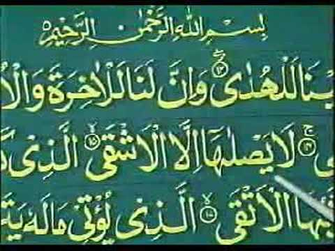 Learn Quran in Urdu 44 of 64