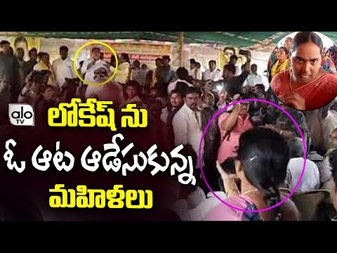 Womens Angry On Nara Lokesh | Janmabhoomi Maa Vooru Program | Chandrababu | Politics | Alo Tv