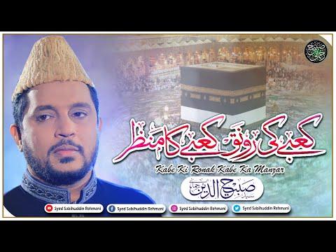 Kabay Ki Ronaq - Syed Sabih Uddin Rehmani video
