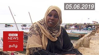 பிபிசி தமிழ் தொலைக்காட்சி செய்தியறிக்கை 05/06/19 BBC Tamil TV News 05/06/19