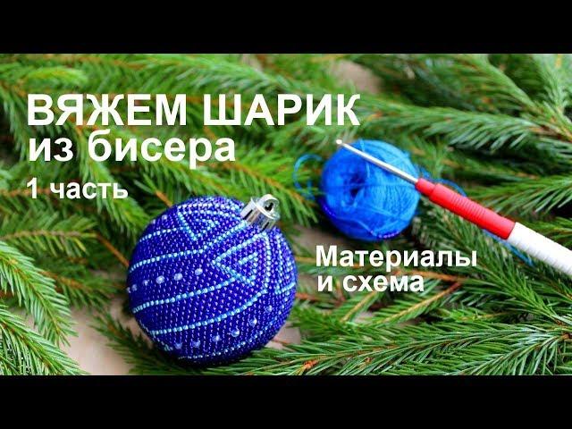 Вязание с бисером. Новогодний шарик из бисера. 1 часть