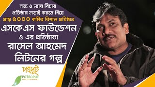 Jiboner Golpo Rasel Ahmed liton