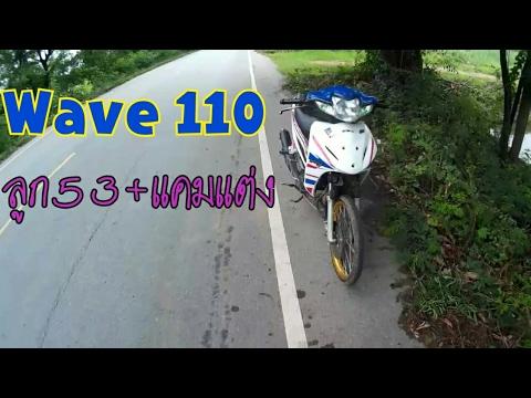 ลองขับ Honda Wave110 ลูก53+แคมแต่ง