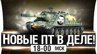 НОВЫЙ ПАТЧ 9.20 И ПТ - Ветка ПТ и Прем танк