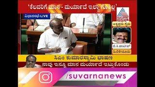 Karnataka Floor Test Live; CM Kumaraswamy Lashes Out At BJP
