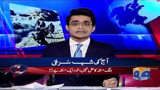 Aaj Shahzeb Khanzada Kay Sath - 19 February 2019