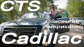 Cadillac CTS Тест-Драйв Обзор совсем не Американец