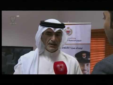 المؤتمر الصحف للجنسية والجوازات والإقامة .. تسهيلات التأشيرات  29-9-2014  Bahrain#